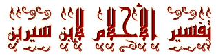 الصلاة في المنام لابن سيرين Ibn-Sereen.jpg