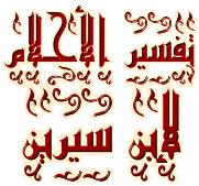 ����� ������� ���� ����� ����� Ibn_Sereen.jpg