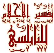 تفسير دابه الاذن ودابه الارض والدار للنابلسي Nabulsi-i.jpg